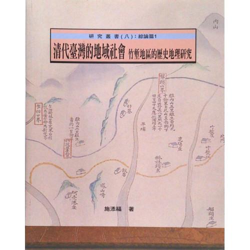 研究叢書 (八):綜論 I-清代台灣的地域社會:竹塹地區的歷史地理研究 (平)