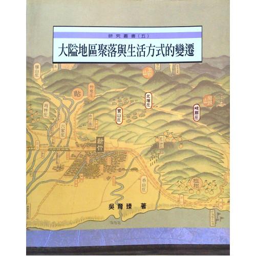 研究叢書 (五)-大隘地區聚落與生活方式的變遷 (平)