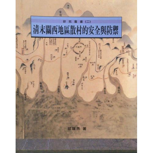 研究叢書 (二)-清末關西地區散村的安全與防禦 (平)