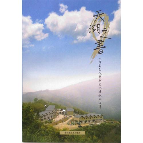 文史叢書 138-天湖之書:四個,部落技藝與文化傳承的故事 (平)