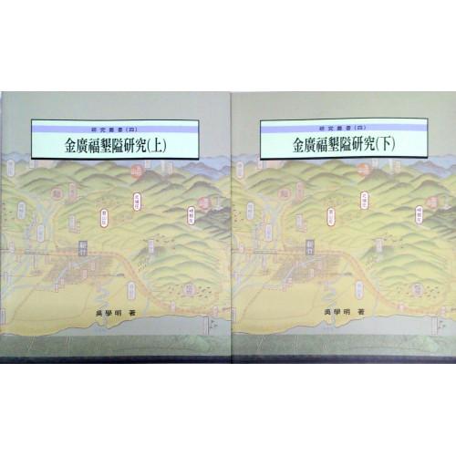 研究叢書 (四)-金廣福墾隘研究(上/下) (平)