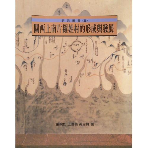 研究叢書 (三)-關西上南片羅姓村的形成與發展 (平)