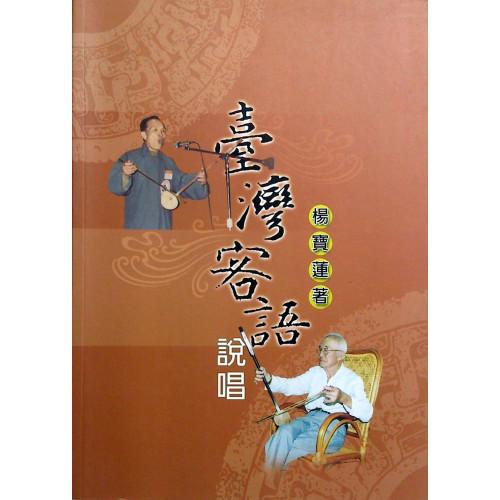 文史叢書 73-台灣客語說唱 (平)