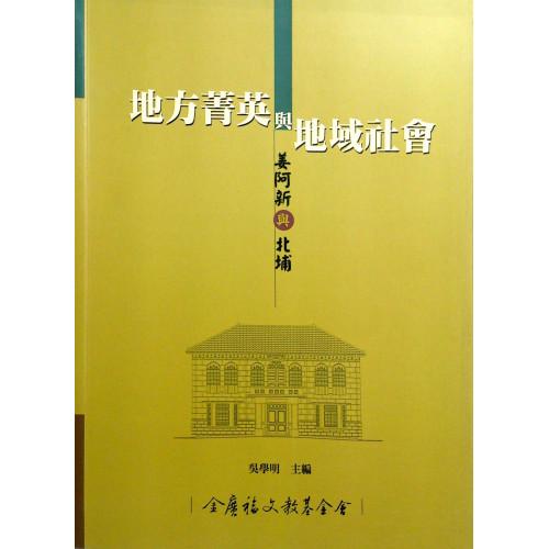 研究叢書 13-地方菁英與地域社會:姜阿新與北埔 (平)