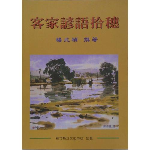 文史叢書 12-客家諺語拾穗 (平)