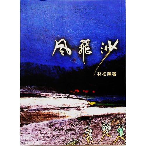 文史叢書 53-風飛沙 (平)