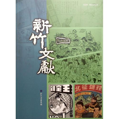 文史叢書 131-新竹文獻第55期 (平)