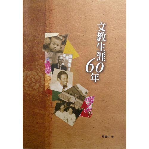 文史叢書 119-文教生涯60年 (平)