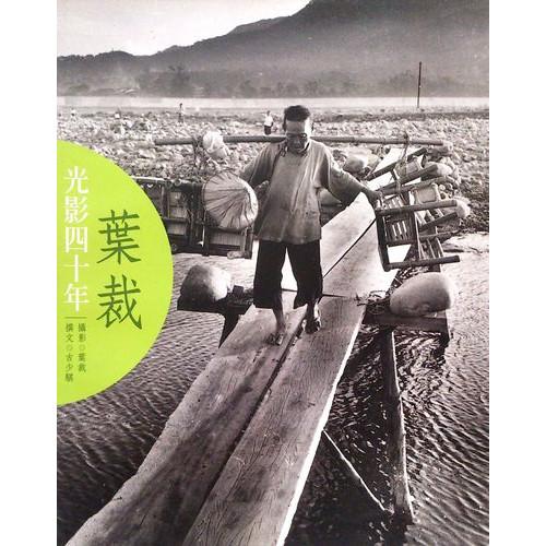 文史叢書 130-葉裁光影四十年 (平)