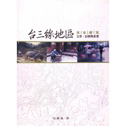 文史叢書 127-台三線地區客家研究-文學、信仰與產業 (平)