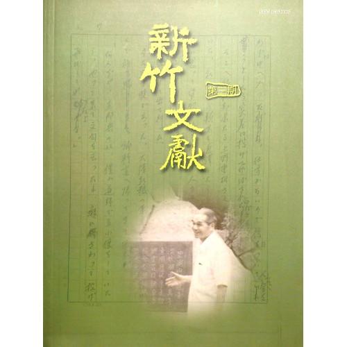 文史叢書 26-新竹文獻 第3期 (平)