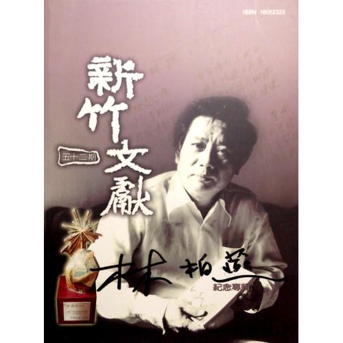 文史叢書 126-新竹文獻第52期 (平)