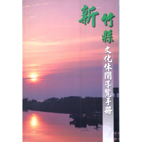 新竹縣文化休閒導覽手冊