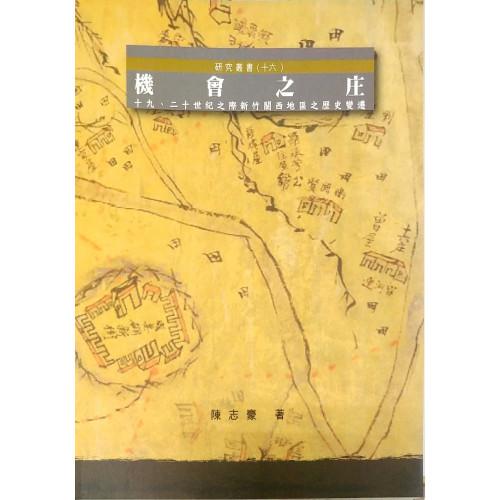 機會之庄-十九、二十世紀之際新竹關西地區之歷史變遷