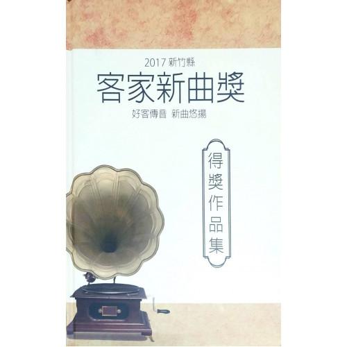 2017新竹縣客家新曲獎得獎作品集