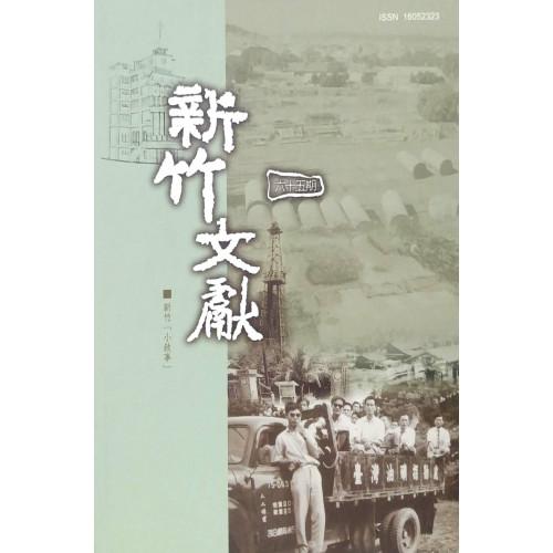 新竹文獻65期