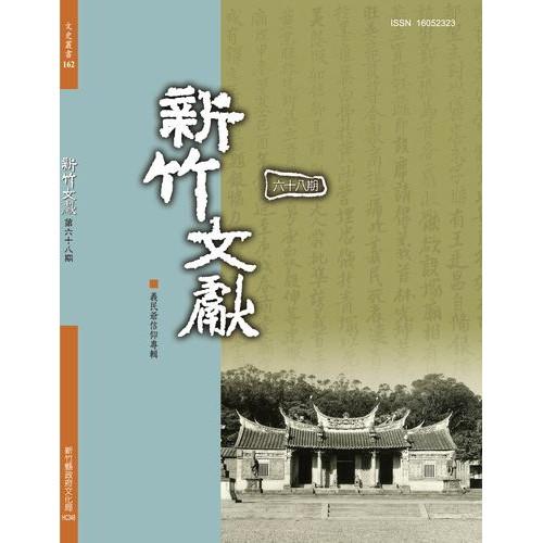 新竹文獻68期