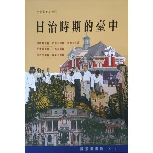 映象台灣系列之三:日治時期的台中