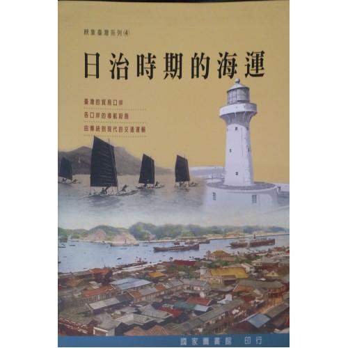 映象台灣系列之四:日治時期的海運
