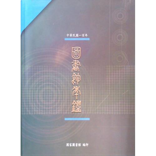 中華民國一百年圖書館年鑑