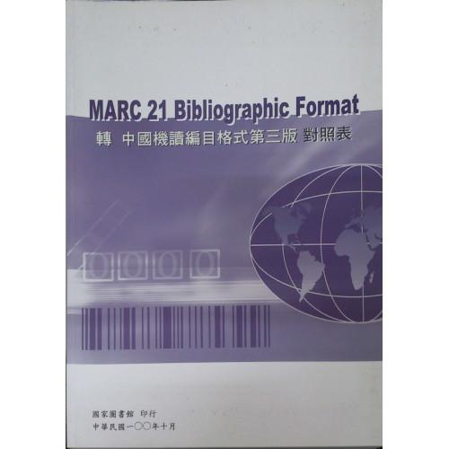 MARC21BibliographicFormat轉中國機讀編目格式第三版對照表