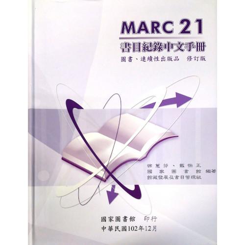 MARC 21 書目紀錄中文手冊:圖書、連續性出版品(修訂版)
