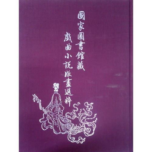 國家圖書館藏戲曲小說版畫選粹