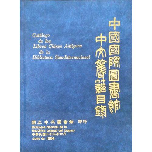中國國際圖書館中文舊藉目錄