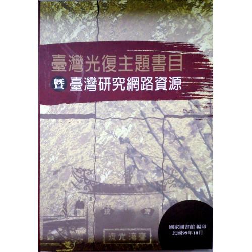 臺灣光復主題書目暨臺灣研究網路資源(光碟)