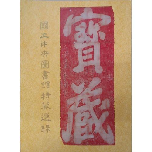 國立中央圖書館特藏選錄