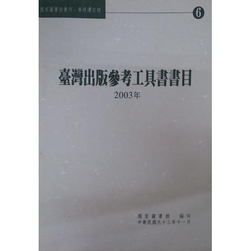 台灣初版參考工具書書目(2003)年