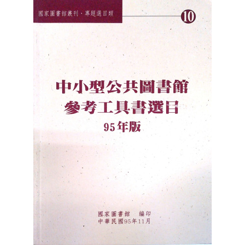 中小型公共圖書館參考工具書選日95年版