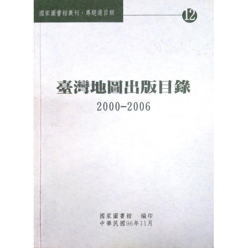 台灣地圖出版目錄. 2000-2006
