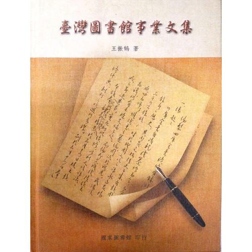 台灣圖書館事業文集