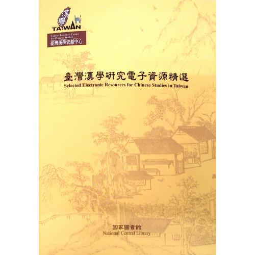 台灣漢學研究電子資源精選