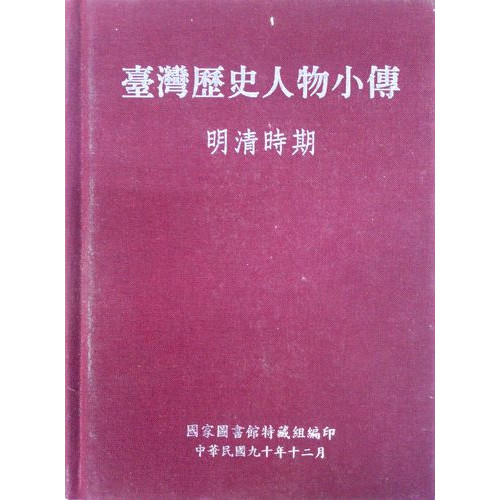 臺灣歷史人物小傳:明清時期