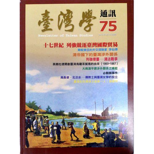 臺灣學通訊75