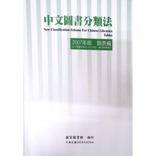中文圖書分類法2007年版類表編