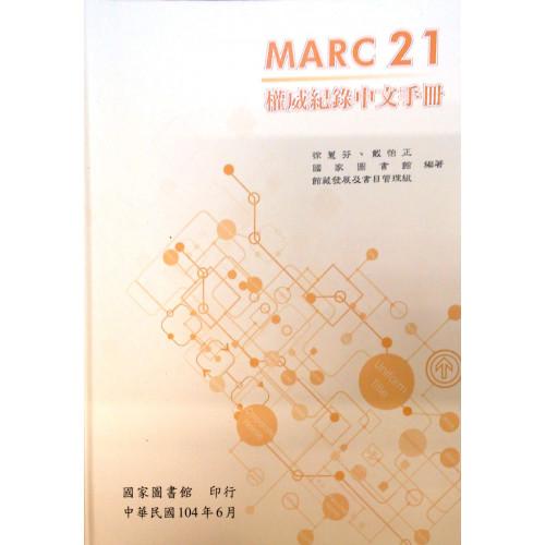 MARC21權威紀錄中文手冊