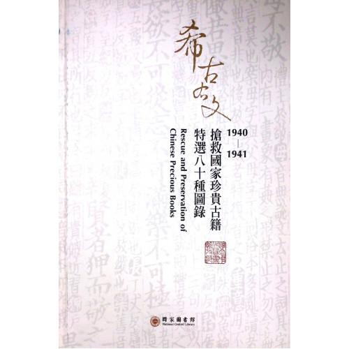 1940-1941搶救國家珍貴古籍特選八十種圖錄