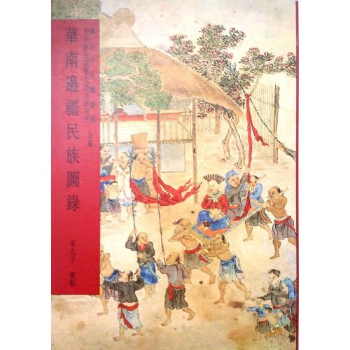 華南邊彊民族圖錄