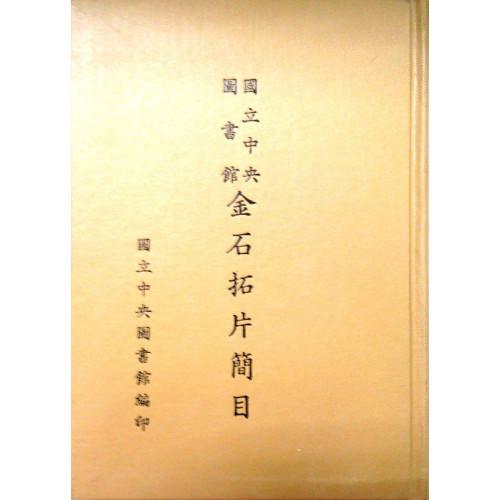 國立中央圖書館金石拓片簡目
