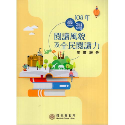 108年臺灣閱讀風貌及全民閱讀力年度報告