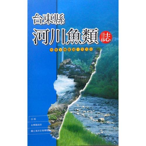 台東縣河川魚類誌 (平)