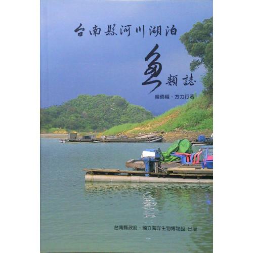 台南縣河川湖泊魚類誌 (平)