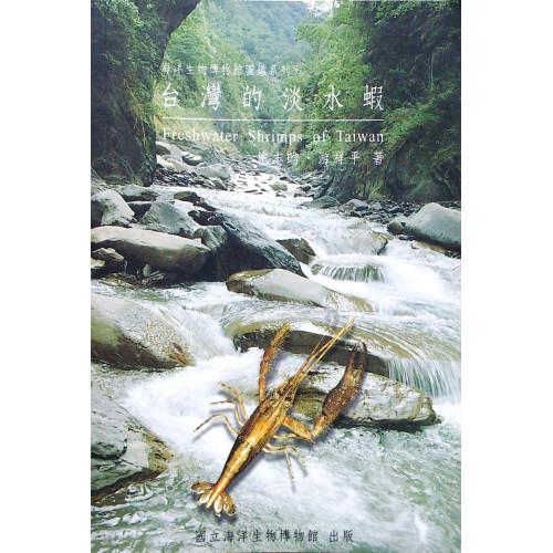 台灣的淡水蝦 (平)