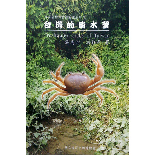 台灣的淡水蟹 (平)