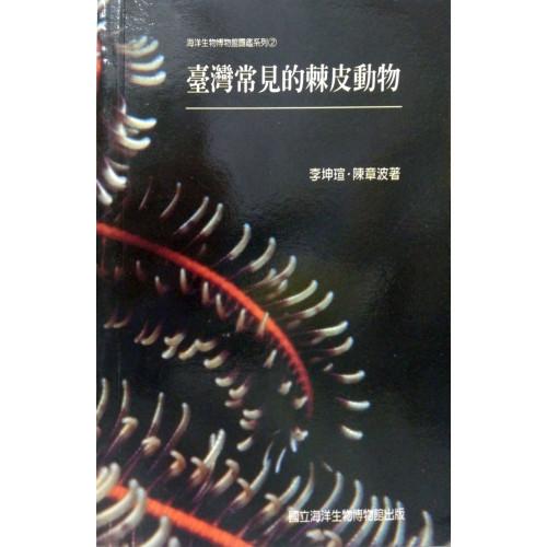 台灣常見的棘皮動物 (平)