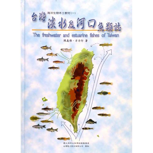 台灣淡水及河口魚類誌 (精)
