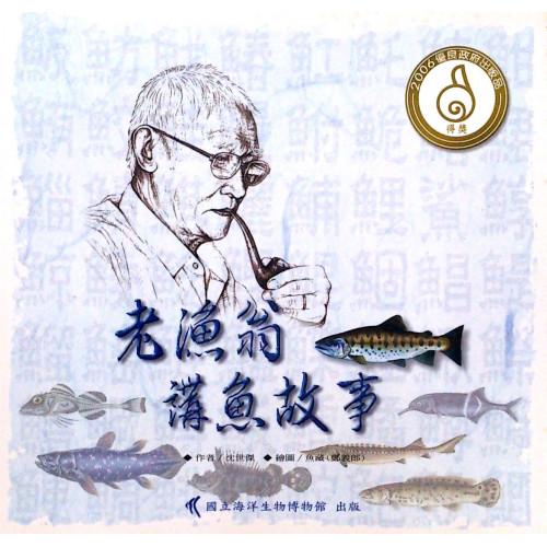老漁翁講魚故事 (平)